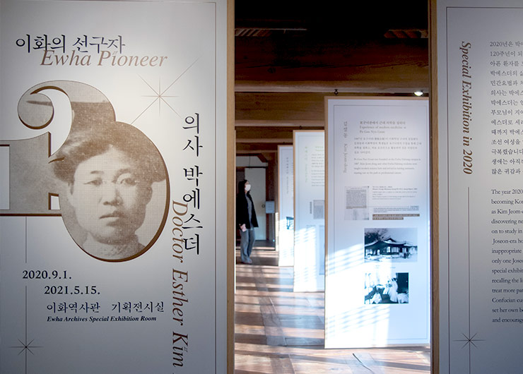 "Ewha Holds Exhibition Titled ""A Pioneer of Ewha, Dr. Esther Kim Pak"" to Commemorate 120th Anniversary of Korea's First F"