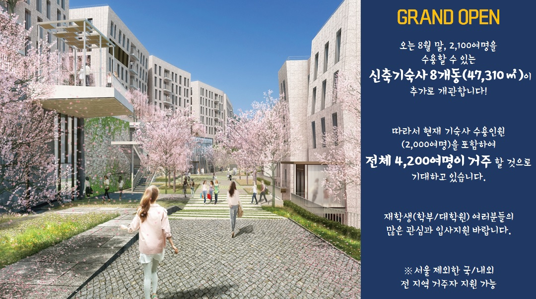 Ewha womans university for E house
