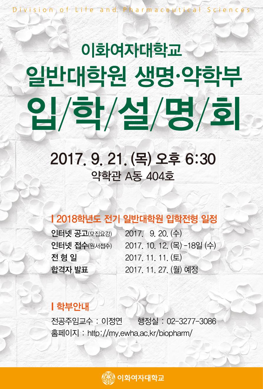 2018-1생약입학설명회