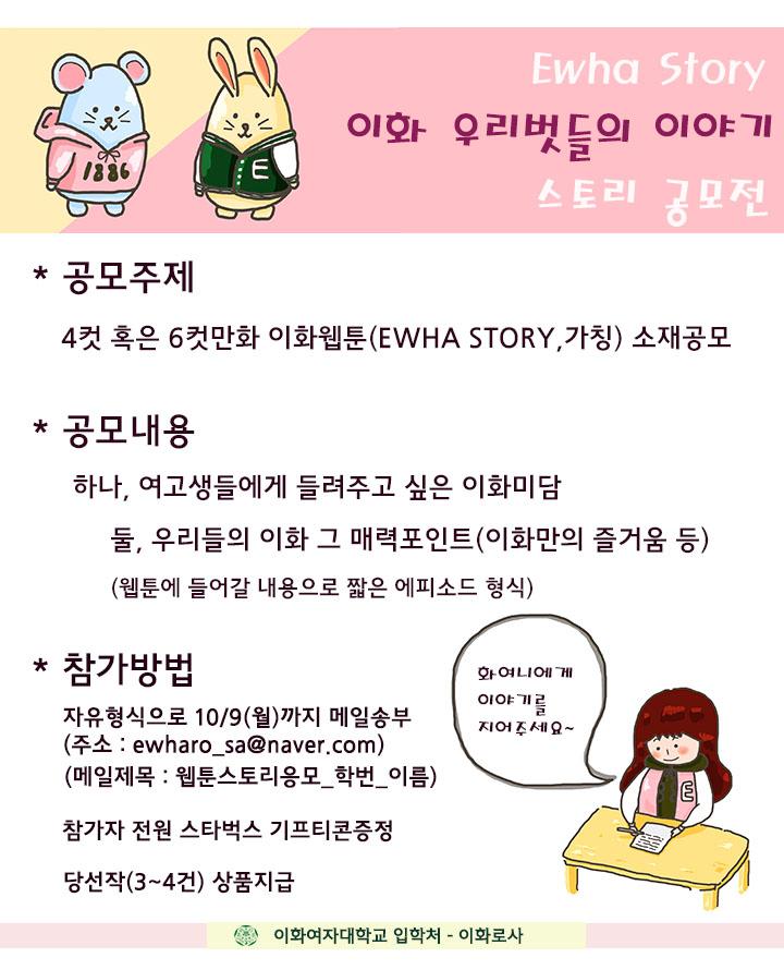 story_ewha