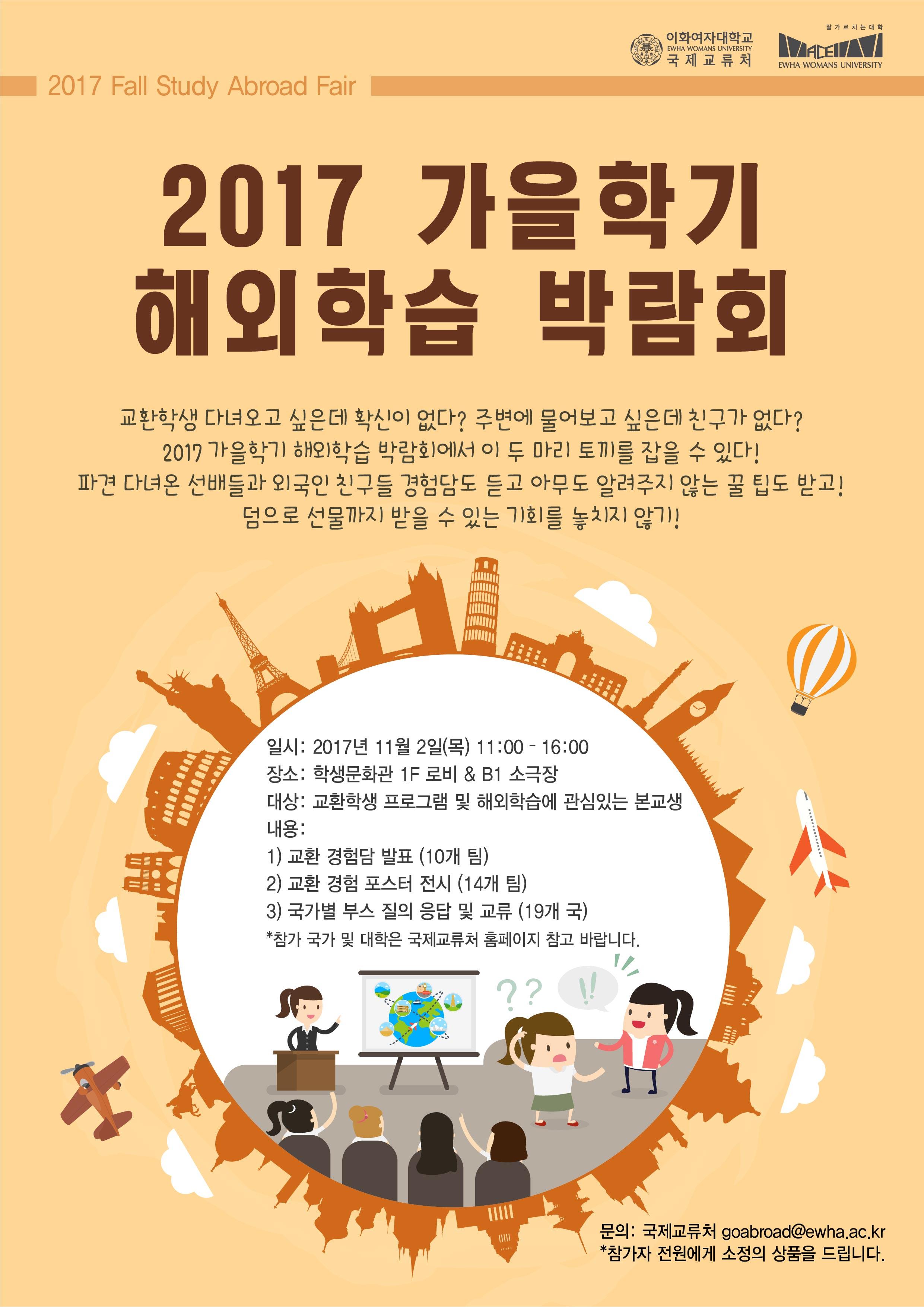 2017 가을학기 해외학습 박람회