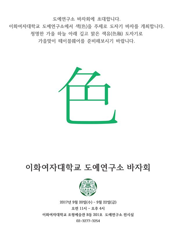 도예연구소 바자회2017