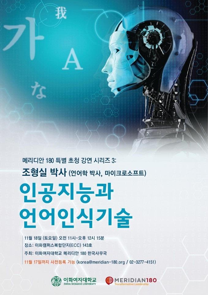 인공지능과 언어인식기술 포흐터