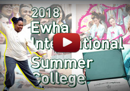 2018 Ewha International Summer College...