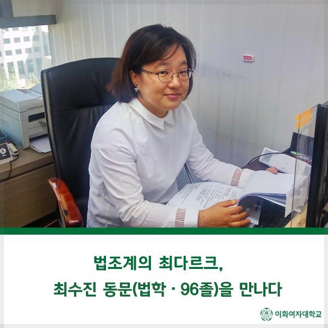 최수진동문