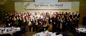 2014 EGEP 오픈포럼 'Our voices, Our world'