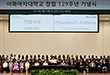 Ewha Hosted the 129th Anniversary Commemoration Ceremony 대표이미지