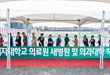 Ewha Womans University Medical Center Holds a Groundbreaking Ceremony for its New Hospital and College of Medicine 대표이미지