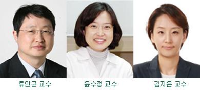 류인균교수연구팀