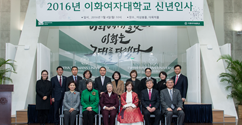 "Marking Its 130th Anniversary, Ewha Holds ""New Year's Greeting with the Ewha Family 2016"" 대표이미지"
