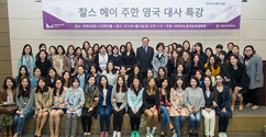 Ewha GSTI Holds a Special Lecture by British Ambassador Charles Hay 대표이미지