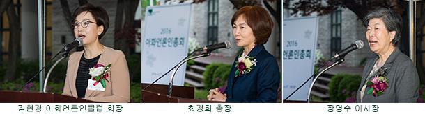 이화언론인클럽 2016 정기총회