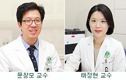 문창모-태정현 교수