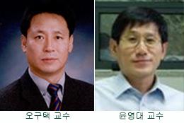 오구택교수-윤영대교수