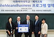 Ewha Becomes First University in Korea to Conclude MoU with Facebook Korea for Support for Women Entrepreneurs  대표이미지