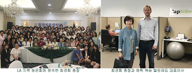 최경희 총장 미주 방문