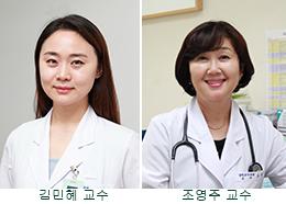 김민혜-조영주 교수