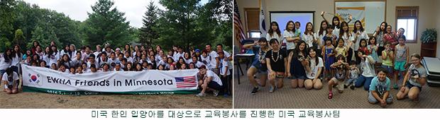 이화봉사단 미국 교육봉사팀
