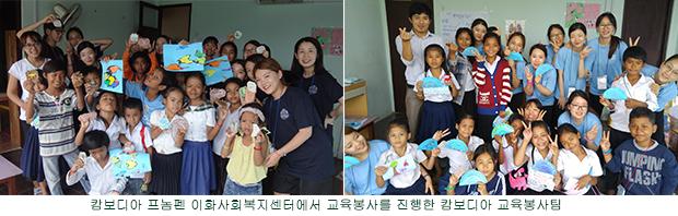 이화봉사단 캄보디아 교육봉사팀