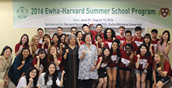 2016 Ewha-Harvard Summer School Closing Ceremony Held 대표이미지
