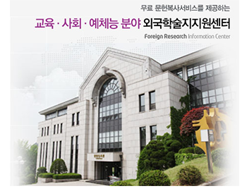 외국학술지지원센터 최우수기관 선정