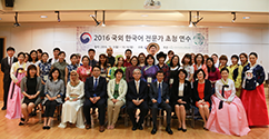 Ewha Language Center Runs 2016 Invitational Training Course for Korean Language Experts from Overseas 대표이미지