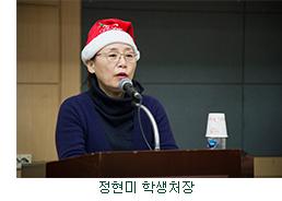 정현미 학생처장