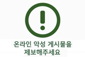Ewha Declares War against Malicious Comments 대표이미지