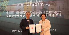Embassy of China in Korea Donates Chinese Books to Ewha 대표이미지