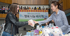 Ewha Language Center Holds a Bazaar for UNICEF Children's Education Fund 대표이미지