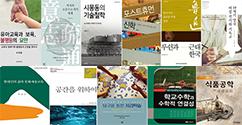 본교 교수 저서 11종, '2017년도 대한민국학술원 우수학술도서' 선정 대표이미지