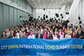 Completion Ceremony Held for 2017 Ewha International Co-ed Summer College Session I 대표이미지