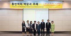 통역번역대학원, 창립 20주년 기념 학술대회 개최 대표이미지