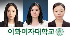 학생소식 - 생명과학전공 이보배·김지현 씨, 약학과 서승희 씨 대표이미지