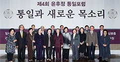 통일과 새로운 목소리, '제4회 윤후정 통일포럼' 개최 대표이미지