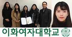 학생소식 - 컴퓨터공학전공 김준영·전소연·조윤수·한혜정 씨, 커뮤니케이션·미디어학부 강현서 씨 대표이미지
