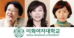 교수소식 - 김수지 명예교수, 남양희 교수, 서은경 교수 대표이미지