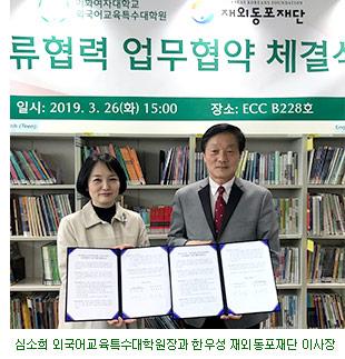 외국어교육특수대학원
