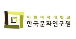 한국문화연구원 '2019년 인문사회연구소 지원사업' 선정 대표이미지