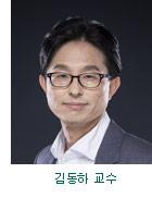 김동하 교수