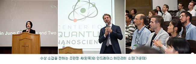 양자나노과학연구소