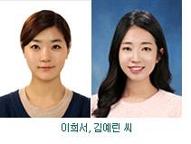 이희서, 김예린