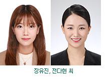 장유진, 전다현 씨
