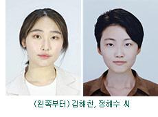 김해찬정해수