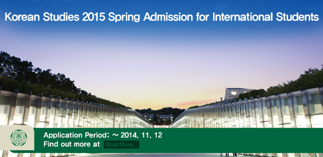 Korean Studies 2015 Spring Admission for International Students