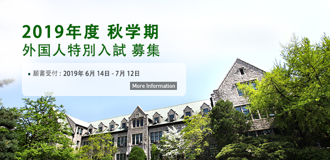Fall 2019 GSIS Rolling Admission for International Studies/Korean Studies