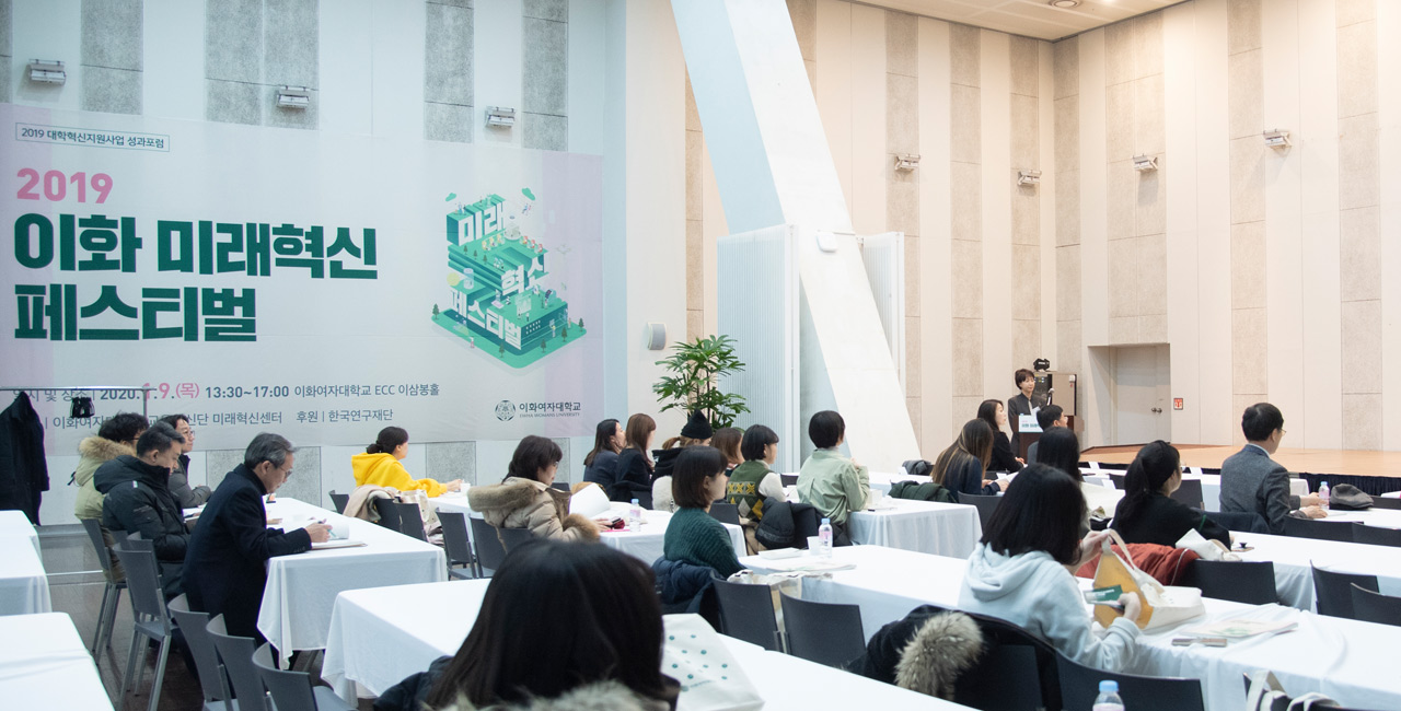 2019 Ewha Future Innovation Festival was Held
