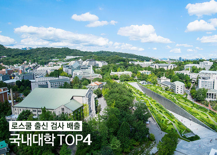 Five Ewha Graduates Newly Appointed as Prosecutors by the Ministry of Justice