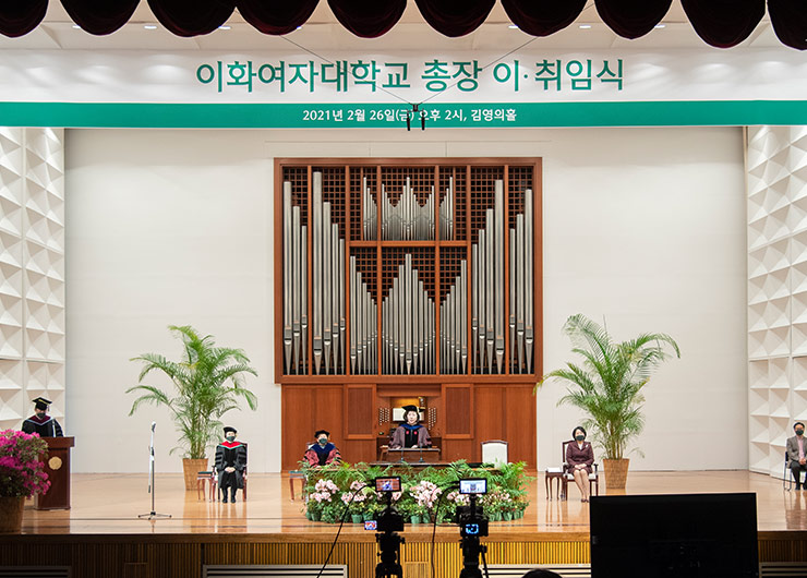 Farewell and Inauguration Ceremony for Ewha Presidents