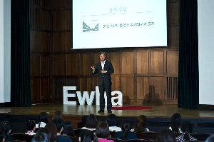 Ewha Hosted Special Lecture Series of Innovation Ewha